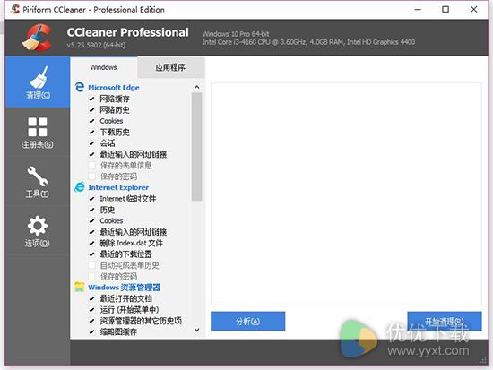 CCleaner中文版 v5.26.5937 - 截图1
