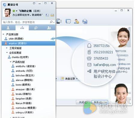 企业QQ办公版 v1.92 - 截图1