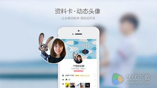 QQ iPhone 正式版