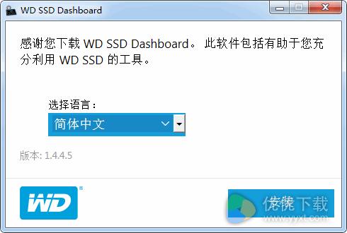 西数固态硬盘工具官方版 v1.4.4.5 - 截图1