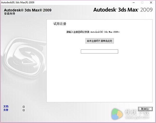 3dmax2009中文版免费下载64位