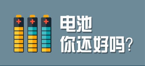 一张图看懂笔记本电池养护方法