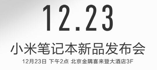 小米全新笔记本发布时间确认12月23号