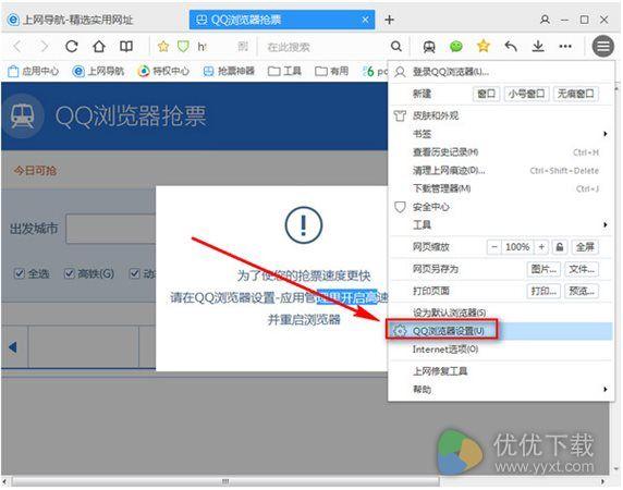 QQ浏览器抢票版 v9.5.9947 - 截图1