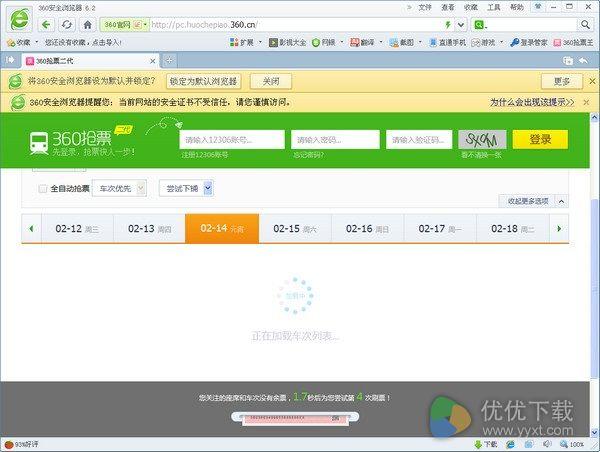 360抢票王五代官方版 v8.1.1.156 - 截图1