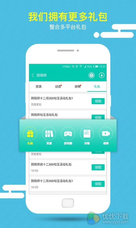 游狗安卓版 v2.0