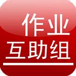 作业互助组 for Android版 v2.53