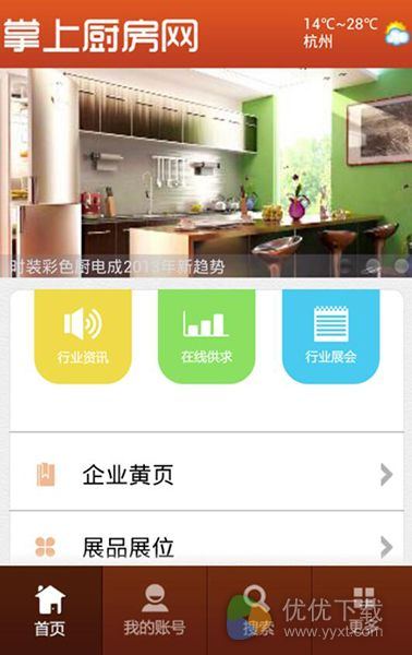 掌上厨房网安卓版 v1.0 - 截图1
