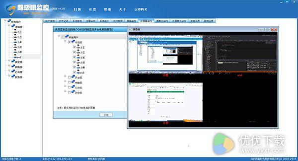 超级眼电脑监控软件电脑版