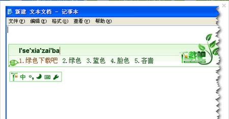搜狗拼音输入法mac版 v3.9.0a - 截图1