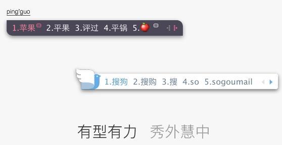 搜狗五笔输入法Mac版 v1.0.0 - 截图1