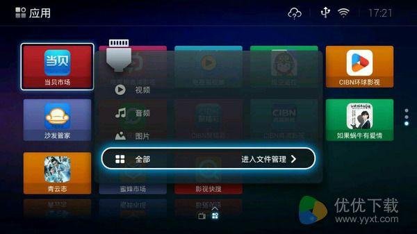 乐视盒子U4安装第三方应用通用方法