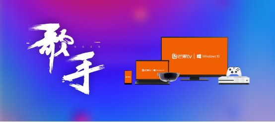 芒果TV Win10 UWP版更新升级