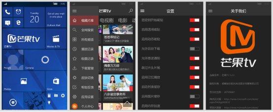 芒果TV UWP版