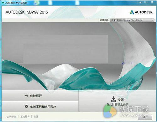 maya2015官方下载