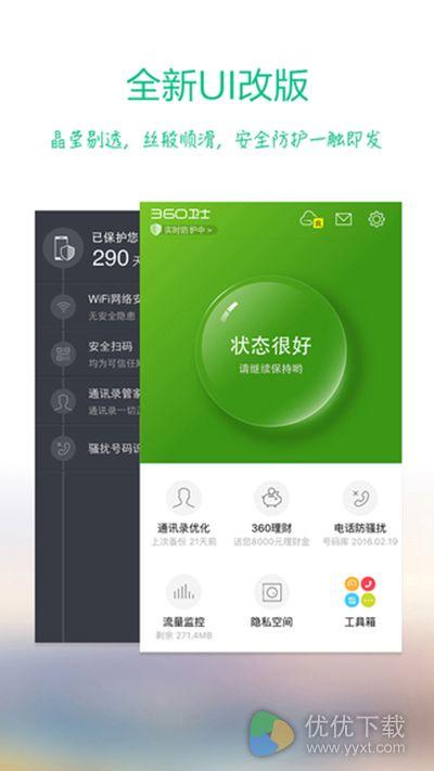 360手机卫士2017ios版 v7.3.1 - 截图1