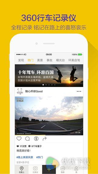 360行车记录仪 for iPhone版 v2.9.2 - 截图1