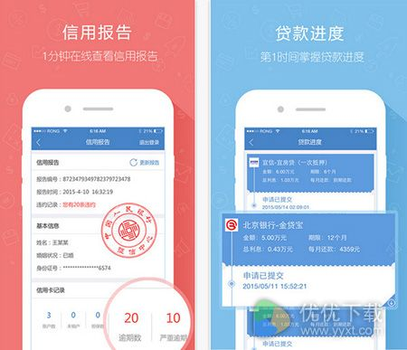 融360贷款 iPhone版 v3.9.0 - 截图1