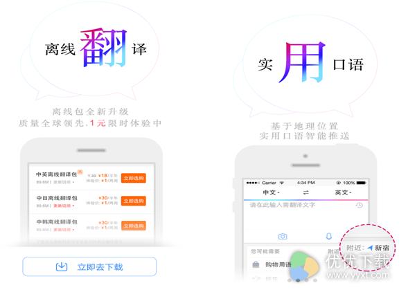百度翻译for Android版 v6.16 - 截图1