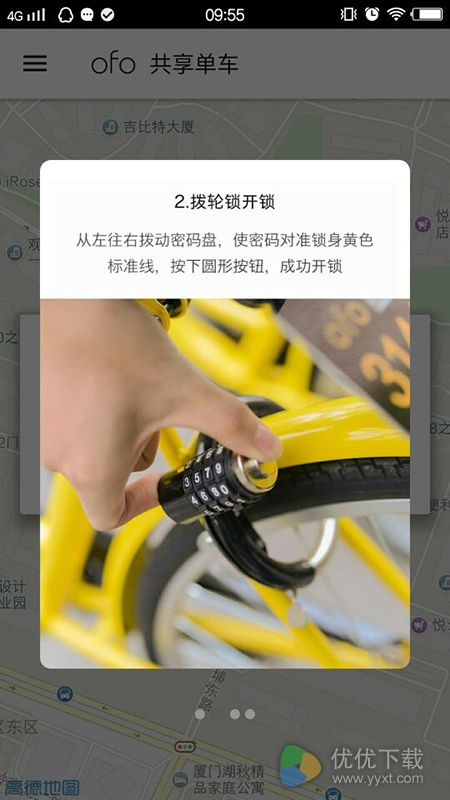 ofo共享单车使用方法
