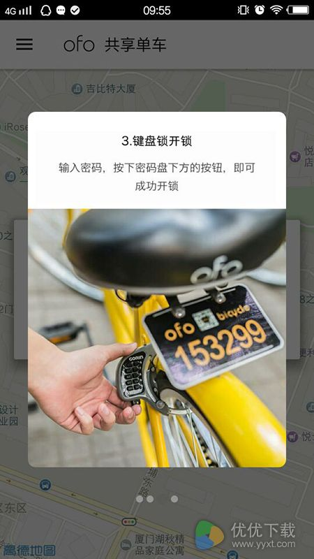 ofo共享单车两种使用方法