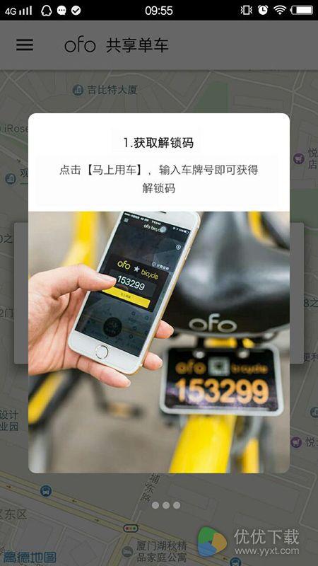 ofo共享单车怎么收费?小黄车收费标准介绍