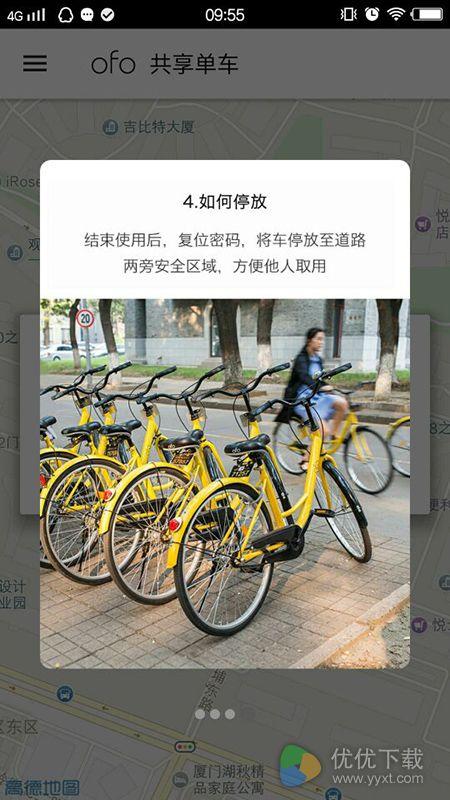 ofo共享单车怎么锁车?ofo共享单车锁车的两种方法