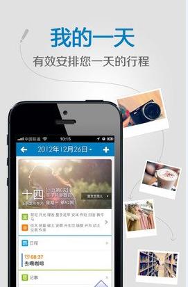 中华万年历 for iPhone版 v6.8.4 - 截图1