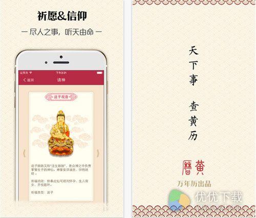 中华万年历正式版 v6.8.4 - 截图1