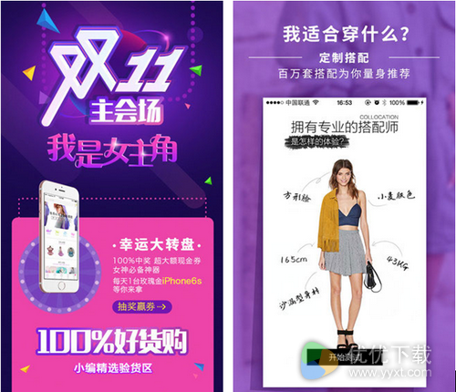 穿衣助手 for iPhone版 v10.5.0 - 截图1