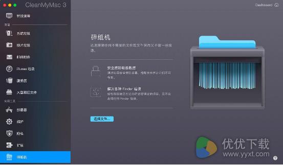 彻底删除Mac文件 防止文件恢复