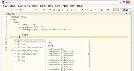 HBuilder绿色版(HTML5开发工具) v6.6 - 截图1