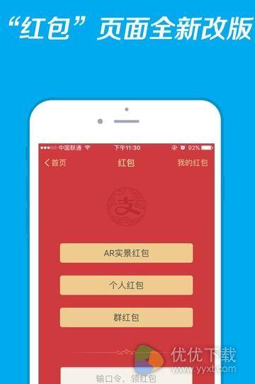支付宝钱包iOS版 v10.0 - 截图1