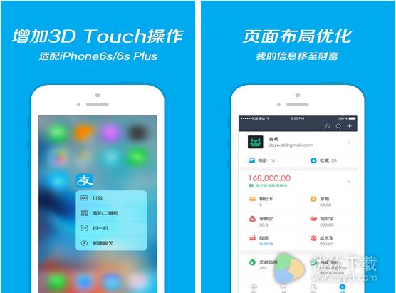 支付宝 for iphone7.0 (理财钱包) - 截图1