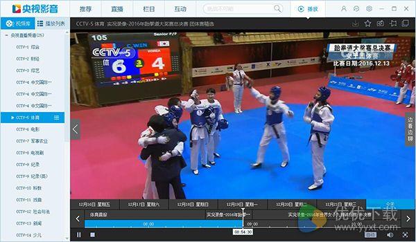 CCTV5客户端PC版(cbox) v4.2.4.0 - 截图1