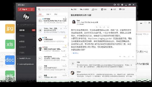 WPS邮箱(WPS Mail) 正式版 v2016.05.20 - 截图1