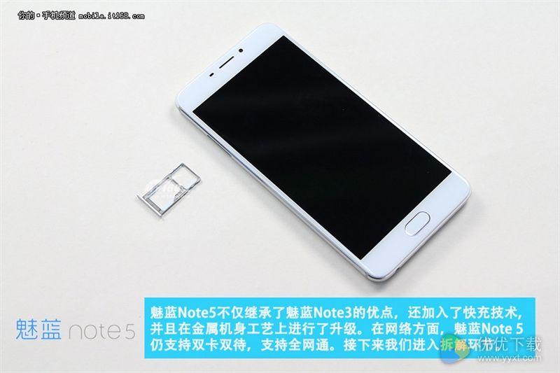魅蓝Note5拆机