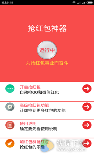 运气王抢红包神器安卓版 v1.2.7 - 截图1