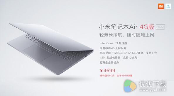 小米笔记本Air 4G多少钱?