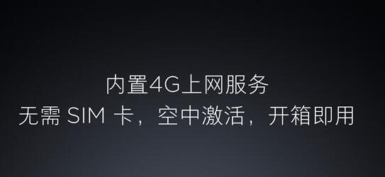 小米笔记本Air 4G怎么连接到网络
