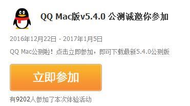 Mac版QQ v5.4.0公测版发布了