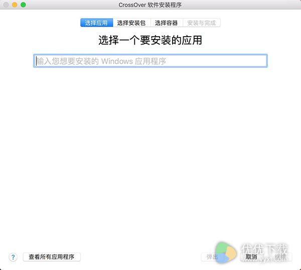 CrossOver For Mac 15下载