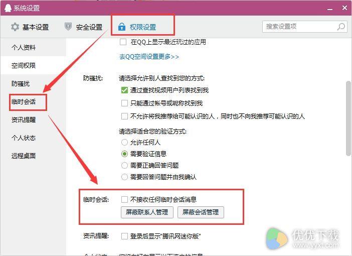 QQ临时会话怎么设置