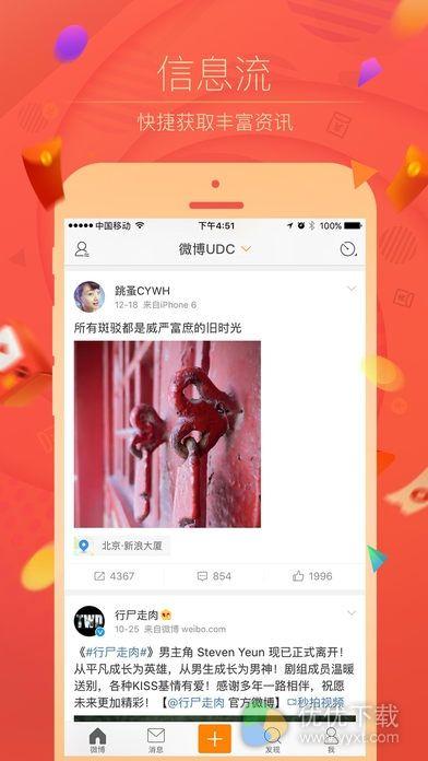 微博iOS版更新至6.12.2 红包玩法大变