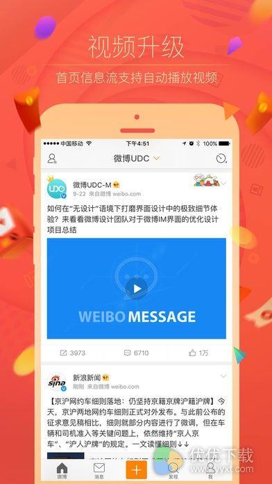 iOS版微博6.12.2发布:红包玩法大变