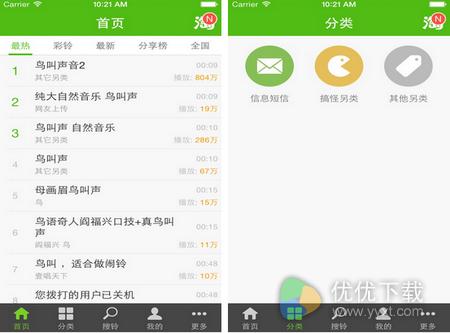 铃声多多 for iphone版 v2.0.0 - 截图1