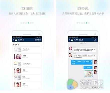 名片全能王安卓版 v7.22.0 - 截图1
