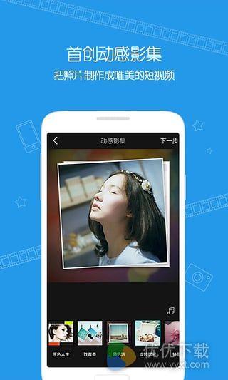 腾讯微视for iPhone苹果版 v3.0.2 - 截图1