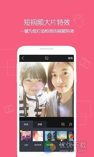 腾讯微视安卓版 v3.0.1