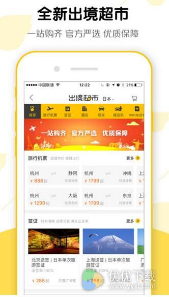 飞猪app安卓版 v8.1.0